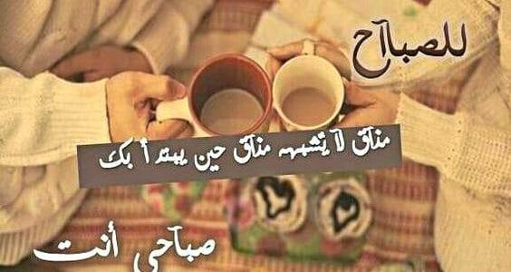 بالصور صباح الخير حبيبتي , صباحيات رومانسيه جميله 4769 13