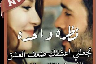 صورة كلام رومانسي للحبيبة , اجمل الرومنسيه المكتوب عليها