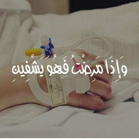 صور صور عن المرض , كلمات معبره جدا عن المرض