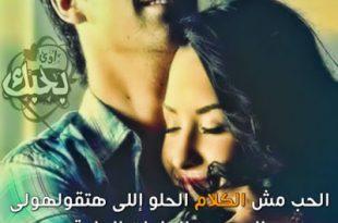صورة اجمل الصور الرومانسية للعشاق فيس بوك , معاني الحب الجميله في صور