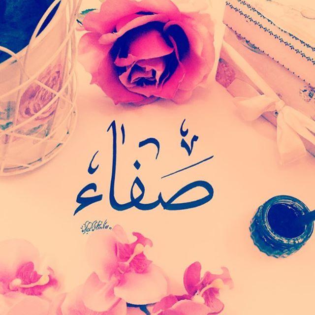 صور اسم صفاء صور مزخرفه ومختلفه عيون الرومانسية