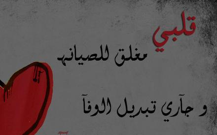 بالصور كلمات عن الغدر والخيانة في الحب , صور معبره عن الخيانة فى الحب 484 2