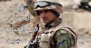 صوره تفسير حلم العسكري , رؤية العساكر في المنام