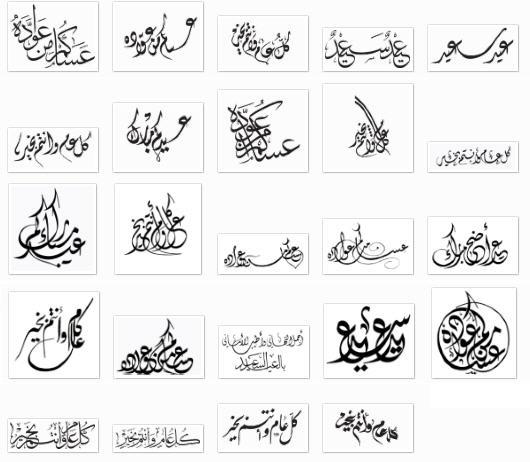 زخرفة عربية كلمات مزخرفة بطريقة مميزه عيون الرومانسية