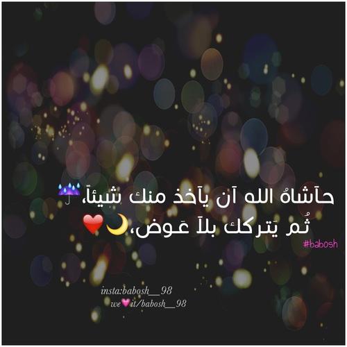 صورة صور دينيه حزينه , الضيق والهم والحزن