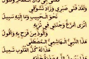صورة مدح الرسول , اجمل مدح في النبي الكريم