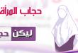 صور حكم الحجاب , حكم ارتداء الحجاب في الاسلام
