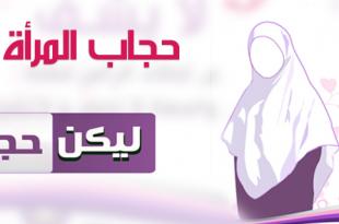 صوره حكم الحجاب , حكم ارتداء الحجاب في الاسلام