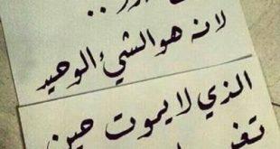 بالصور رسائل اسلامية , مسجات لبث الامل والفرحه 4994 1.jpeg 310x165