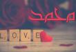 بالصور معنى اسم محمد , معني اروع اسم في العالم 5044 1 110x75