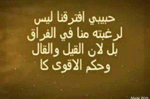 صورة كلام عن فراق الحبيب , كلمات موجعه ومليئه بالم الفراق