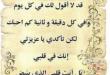 بالصور اجمل قصيدة عن الام مكتوبة , اروع الكلمات التي قيلت في قصيده عن الام 5115 1 110x75