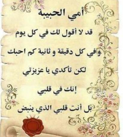 صورة اجمل قصيدة عن الام مكتوبة , اروع الكلمات التي قيلت في قصيده عن الام