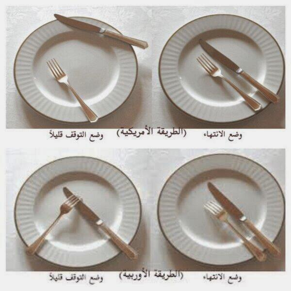بالصور اتيكيت الشوكة والسكين , الطريقه الصحيحه لاستخدام الشوكة والسكين 5123