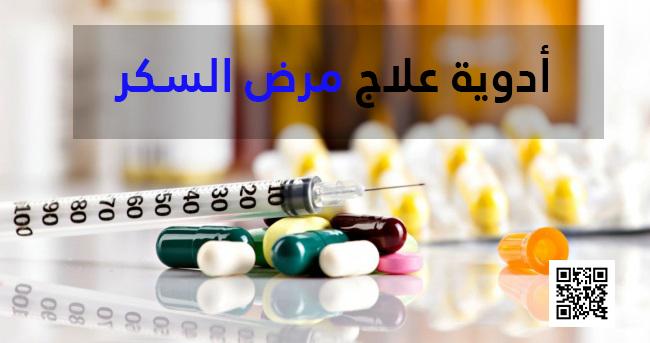 بالصور علاج السكري الجديد , احدث علاج تم التوصل اليه لمرض السكر 5139 2