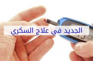 صور علاج السكري الجديد , احدث علاج تم التوصل اليه لمرض السكر