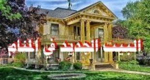 بالصور البيت في المنام , تفسير رؤية البيت في الحلم 5149 3 310x165