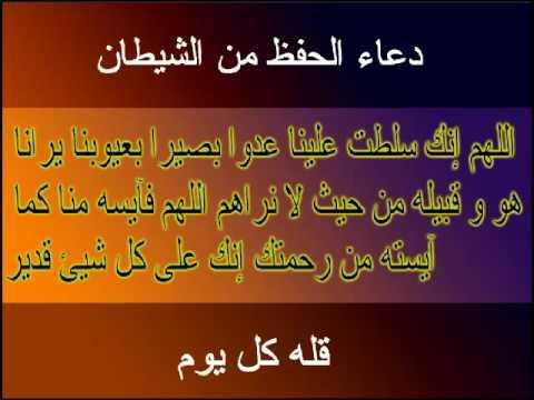 صورة دعاء الحفظ , اجمل دعاء لكل مسلم