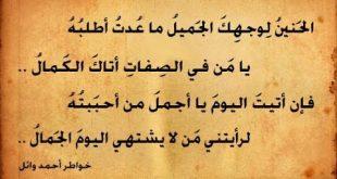 صوره بيت شعر عن الشوق , اشواق وحنين في ابيات شعر رائعه
