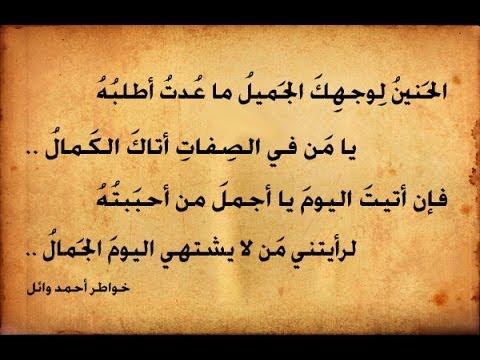 صورة بيت شعر عن الشوق , اشواق وحنين في ابيات شعر رائعه