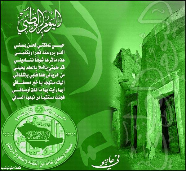 صور عن اليوم الوطني الاحتفالات باليوم الوطني للسعوديه عيون الرومانسية