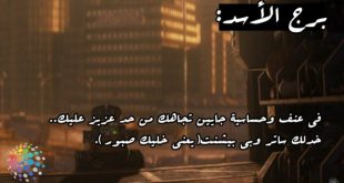 صوره برج الاسد حظك اليوم , اجمل الكلمات عن برج الاسد