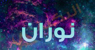 صوره معنى اسم نوران , اجمل الكلمات عن اسم نوران
