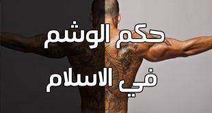 صوره حكم الوشم , هل وضع الوشم حرام