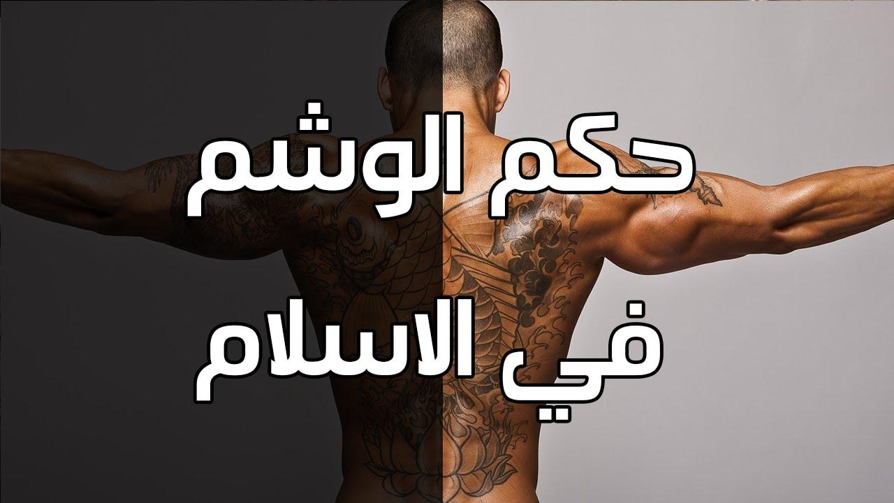 صورة حكم الوشم , هل وضع الوشم حرام