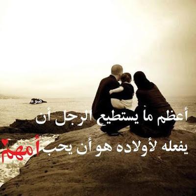 بالصور عبارات حب للزوج مع الصور , اجمل كلمات عن الزواج 5442 10