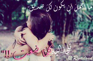 صورة صور حب الاصدقاء , احلي كلمات الصداقه