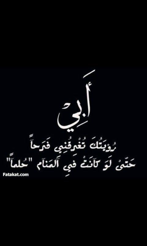 بالصور ابي حبيبي , اجمل الكلمات عن الاب 5550 1