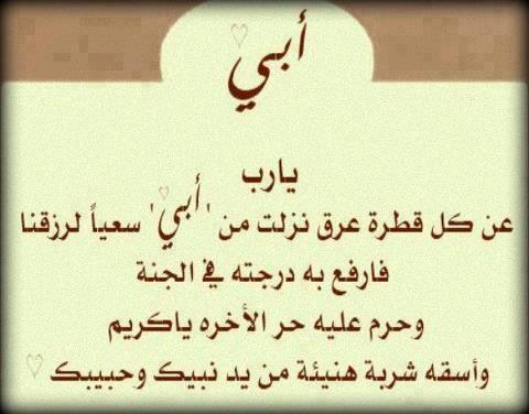 بالصور ابي حبيبي , اجمل الكلمات عن الاب 5550 3