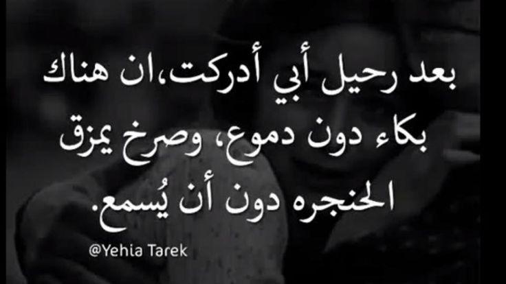 بالصور ابي حبيبي , اجمل الكلمات عن الاب 5550 5