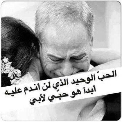 بالصور ابي حبيبي , اجمل الكلمات عن الاب 5550 6