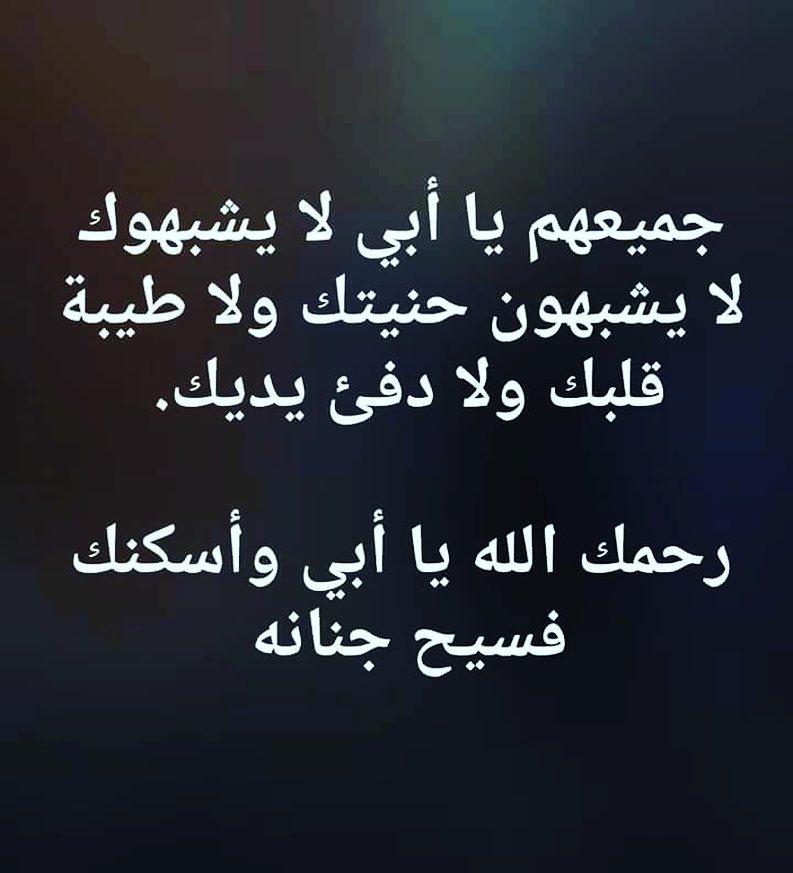 بالصور ابي حبيبي , اجمل الكلمات عن الاب 5550 7