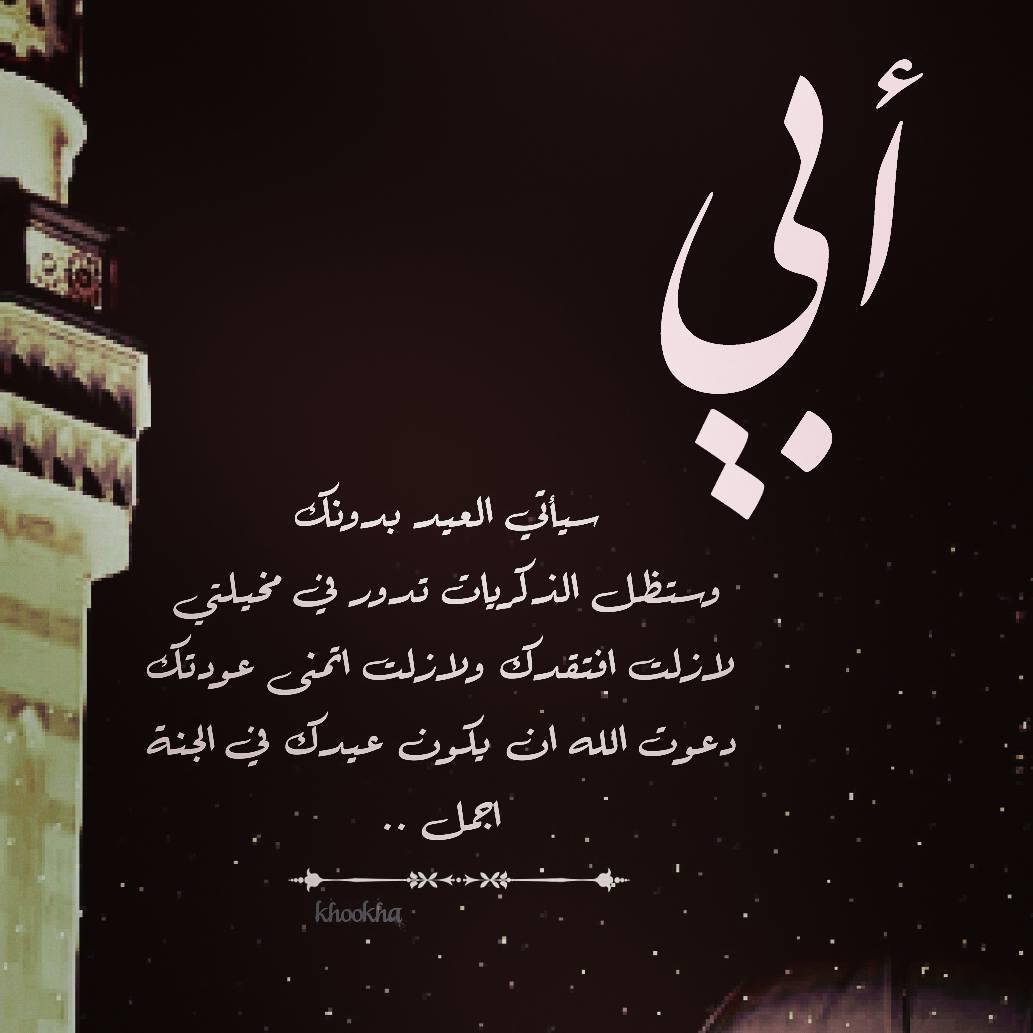 بالصور ابي حبيبي , اجمل الكلمات عن الاب 5550 8