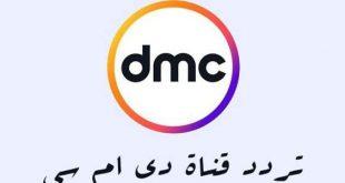صوره تردد قناة dmc , معلومات عن قناة dmc