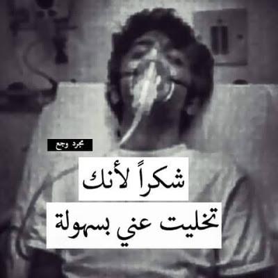 بالصور صور حزن , كلمات حزينه جدا 5655 10