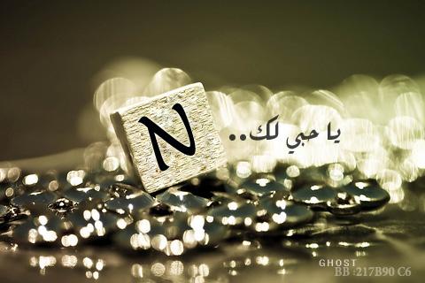 صورة صور حرف ن , اجمل الصور لحرف N