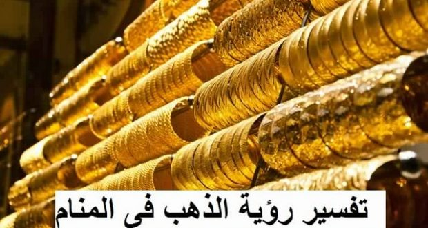 صوره تفسير الذهب في الحلم , حلمت اني وجدت ذهب
