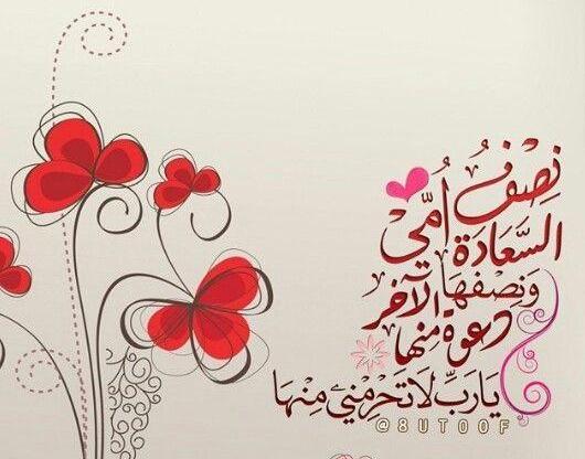 بالصور اجمل الصور عن عيد الام , اجمل كلمات عن الام 5720 3