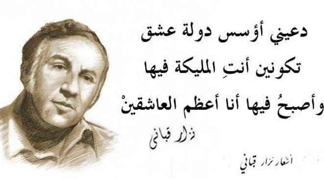 صورة اجمل قصائد نزار قباني , اجمل الصور لقصائد نزار