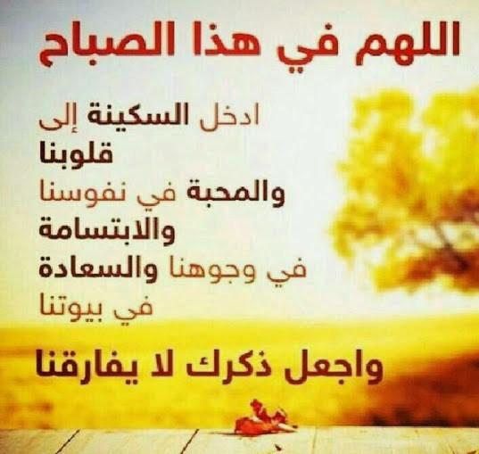 صورة دعاء الصباح مكتوب , اجمل الادعيه الصباحيه