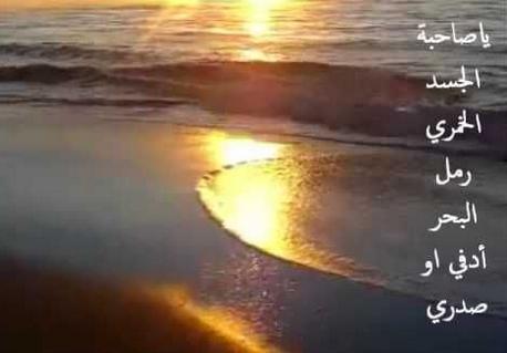 كلام عن البحر اجمل الكلمات التى وصفتها جمال البحر عيون الرومانسية