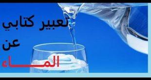 تعبير عن الماء , اهميه المياه فى حياه الانسان