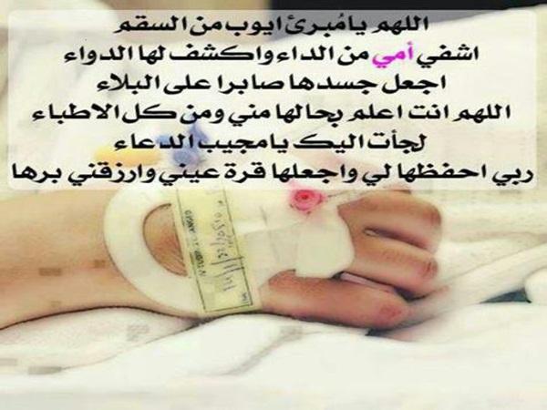 صورة ادعيه للمريض , افضل دعاء لشفاء المريض