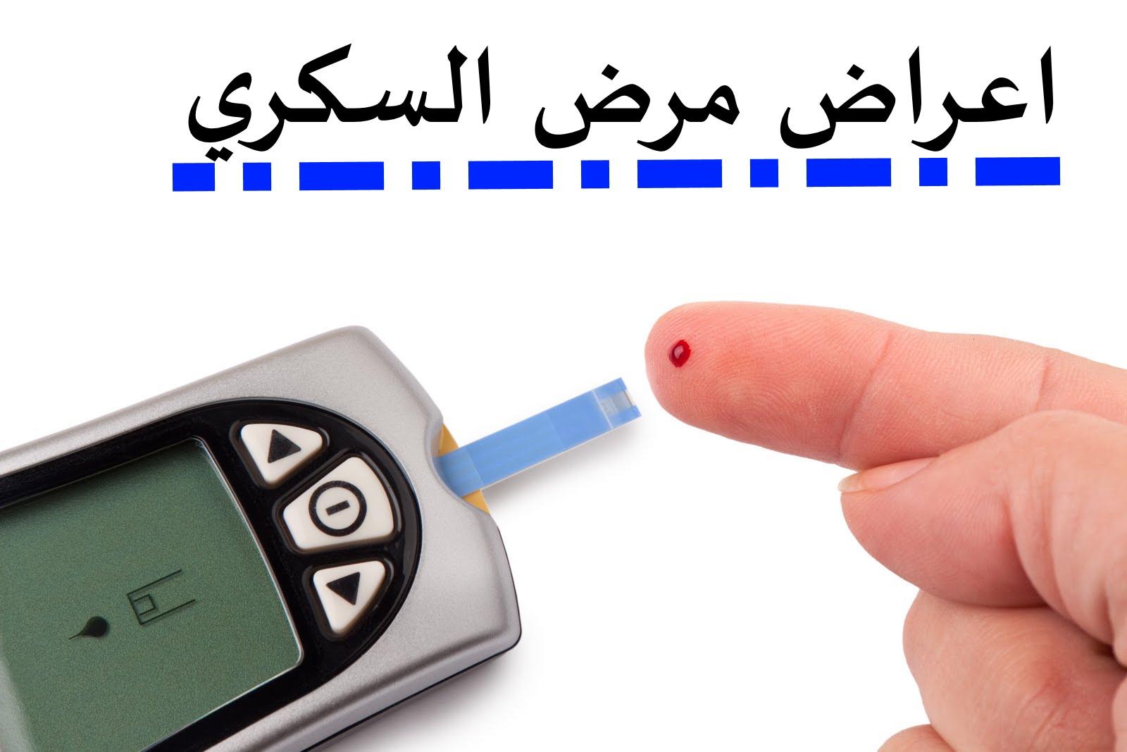 صورة اعراض مرض السكر , اعراض الاصابه بمرض السكر