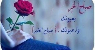صوره بيسيات صباحيه , اجمل الرسائل الصباحيه القصيره