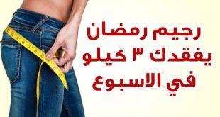 صوره رجيم رمضان مجرب , وصفات تساعدك على فقدان الوزن فى رمضان